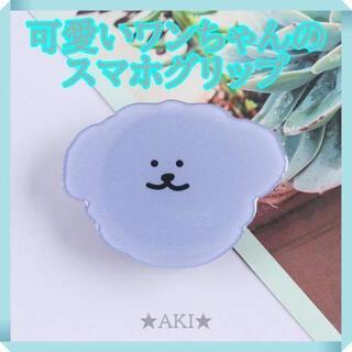 スマホグリップ 紫 犬 バンカーリング ポップソケット グリップトック(その他)