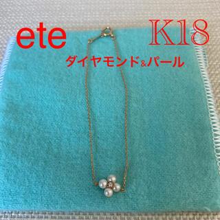 ete - ete エテ K18 ブレスレット ダイヤモンド パール