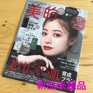 ショウガクカン(小学館)の美的〈BITEKI〉2021年10月号  雑誌のみ(美容)