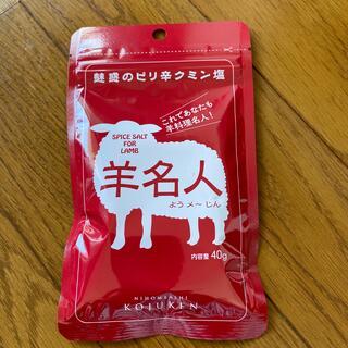 コストコ(コストコ)のCOSTCO コストコ 羊名人 1袋(調味料)