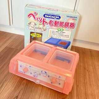 ヤマサ(YAMASA)のペット自動給餌器 ヤマサ わんにゃんぐるめ CD-400 (犬)
