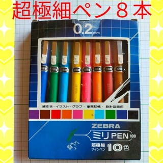 ゼブラ(ZEBRA)の未使用★ZEBRA ゼブラ 0.2ミリペン 超極細 サインペン 8色セット(ペン/マーカー)