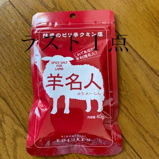 コストコ(コストコ)のCOSTCO  コストコ 羊名人 1袋40㌘ (調味料)