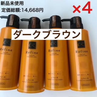 レフィーネ(Refine)の4本 レフィーネ ヘアカラートリートメント ダークブラウン 白髪染め(白髪染め)