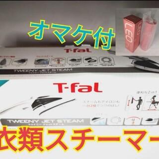 ティファール(T-fal)の水筒オマケ付き★新品T-FAL 衣類スチーマー アイロンの2way(アイロン)