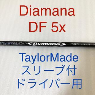 ミツビシケミカル(三菱ケミカル)のディアマナ DF 5x ドライバー用シャフト テーラーメイドスリーブ付(クラブ)