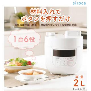 シロカ siroca 電気圧力鍋 ホワイト SP-D131