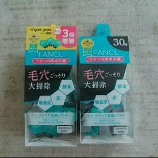 ファンケル(FANCL)のファンケルディープクリア酵素洗顔パウダー 63個(洗顔料)