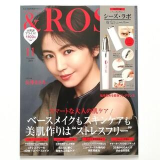 新品未開封 &ROSY 11月号特別付録 シーズ・ラボ眉毛シェーバー