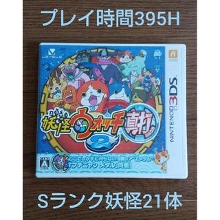 ニンテンドー3DS(ニンテンドー3DS)の妖怪ウォッチ2 真打 ブチニャンメダル付(携帯用ゲームソフト)