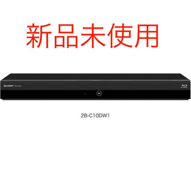 新品未使用  シャープ AQUOSブルーレイ  2B-C10DW1  スマホ/家電/カメラのテレビ/映像機器(ブルーレイレコーダー)の商品写真
