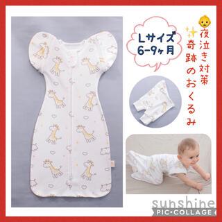新品♡赤ちゃん夜泣き対策 奇跡おくるみ スワドルアップではありません キリン L