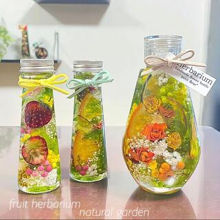 爽やか♪フルーツ♪ハーバリウム♡癒しのグリーン系ボトル♪3点セット