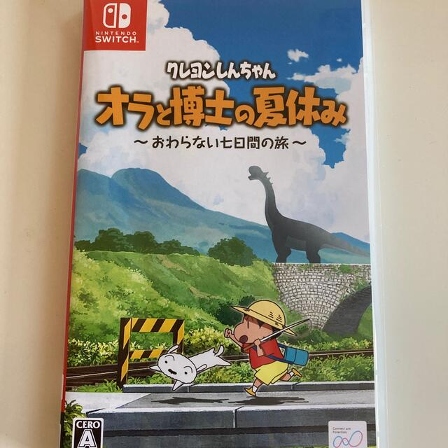 Nintendo Switch(ニンテンドースイッチ)のクレヨンしんちゃん「オラと博士の夏休み」~おわらない七日間の旅~ Switch エンタメ/ホビーのゲームソフト/ゲーム機本体(家庭用ゲームソフト)の商品写真