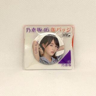 乃木坂46 生田絵梨花 缶バッジ