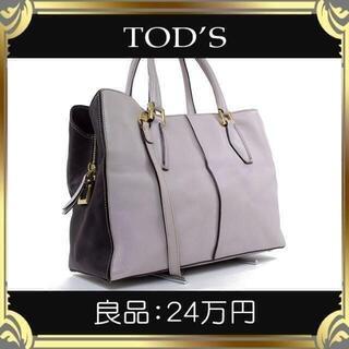 トッズ(TOD'S)の【真贋査定済・送料無料】トッズの2wayバッグ・正規品・良品・DキューブLサイズ(ショルダーバッグ)