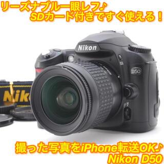 Nikon - ★リーズナブル・小型軽量・操作簡単!一眼レフデビューにぜひ☆ニコン D50★