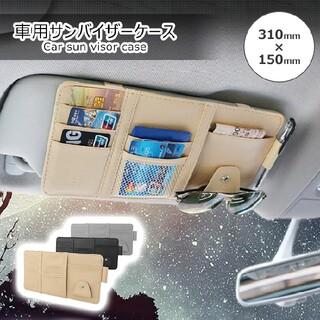車内での小物収納に♪取り付けカンタン車用サンバイザーケース【ブラック】