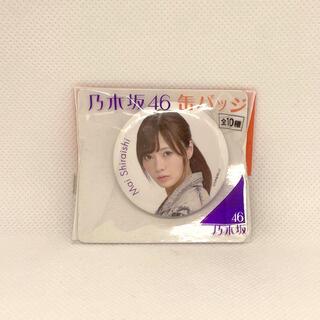 乃木坂46 白石麻衣 缶バッジ