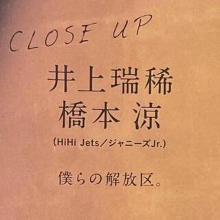 ジャニーズJr. - 【切り抜き】anan (アンアン) 2021年 9/8号
