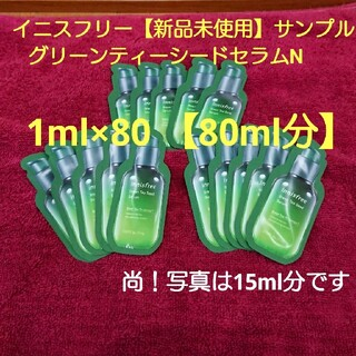 Innisfree - イニスフリー【新品未使用】グリーンティーシードセラムNサンプル1m×80