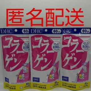 DHC - 【ラクマパック匿名配送】DHC コラーゲン 60日分(360粒)3袋