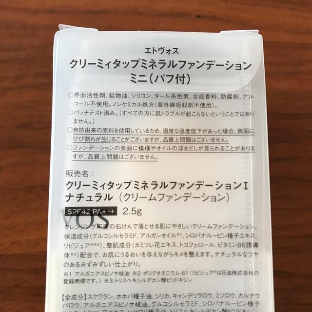 ETVOS(エトヴォス)のクリーミィタップミネラルファンデーションミニ(パフ付) コスメ/美容のベースメイク/化粧品(ファンデーション)の商品写真