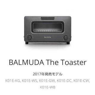 BALMUDA - バルミューダ スチームトースター