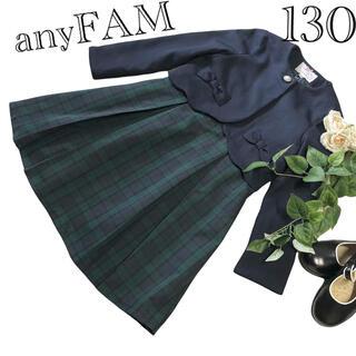 エニィファム(anyFAM)のエニィファム 女の子 卒園入学式 フォーマル2点セット 130 ♡匿名配送♡(ドレス/フォーマル)