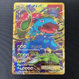 ポケモン - ポケモンカード フシギバナEX SR 1ED CP6 20th