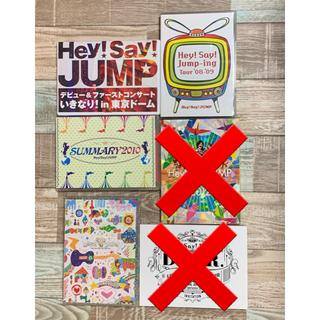 Hey! Say! JUMP - 【バラ売りも可能です】Hey! Say! JUMP ライブDVDセット