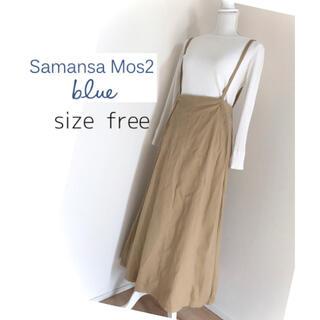 サマンサモスモス(SM2)のサマンサモスモスブルー サス付きスカート ベージュ ロングスカート(ロングスカート)