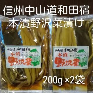 国産野沢菜使用 信州中山道和田宿本漬野沢菜漬200g ×2袋(漬物)