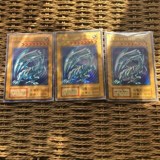 遊戯王 - 青眼の白龍 初期 ウルトラレア 3枚セット