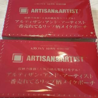 Artisan&Artist - &ロージー 10月号付録 リップ柄メイクポーチ 2つ