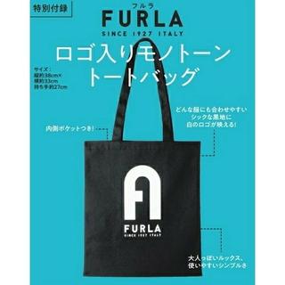 Furla - FURLA MORE 付録 ロゴ入りモノトーン トートバッグ