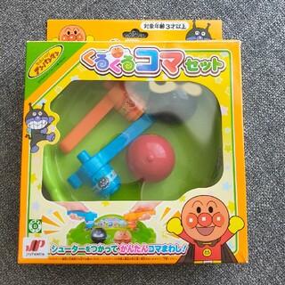 それいけ!アンパンマン くるくるコマセット ジョイパレット 知育玩具 おもちゃ