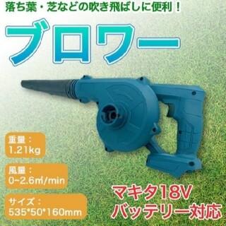 掃除に便利で人気!マキタ 互換 ブロワー 14.4v 18v 充電式 コードレス