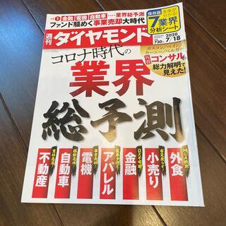 ダイヤモンドシャ(ダイヤモンド社)の週刊 ダイヤモンド 2020年 7/18号(ビジネス/経済/投資)