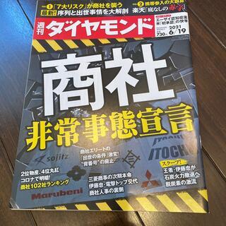 ダイヤモンドシャ(ダイヤモンド社)の週刊 ダイヤモンド 2021年 6/19号(ビジネス/経済/投資)