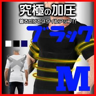 加圧シャツ ダイエット コンプレッションウェア インナー 姿勢 矯正 黒 M