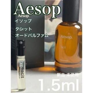 イソップ(Aesop)の[イ-t]イソップ Aesop tacit タシット EDP 1.5ml(ユニセックス)