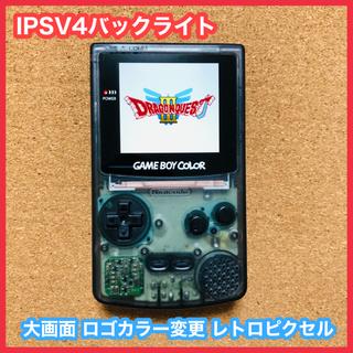 ゲームボーイカラー IPSV4バックライト クリアブラック