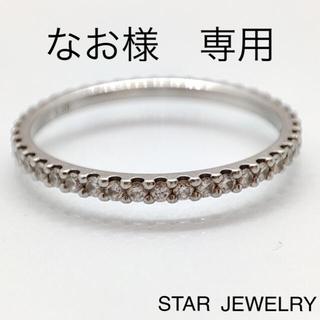 STAR JEWELRY - スタージュエリー ダイヤモンド フルエタニティ リング Pt950 神楽坂宝石