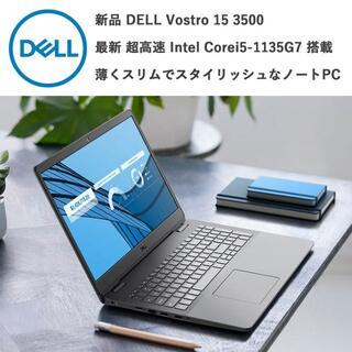 デル(DELL)の新品 DELL 最新 超高速i5 15.6FHD 8GBメモリ 256GBSSD(ノートPC)