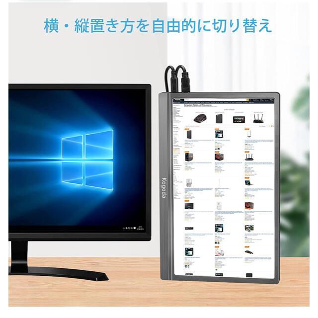 kogoda モバイルモニター 13.3インチ スマホ/家電/カメラのPC/タブレット(ディスプレイ)の商品写真