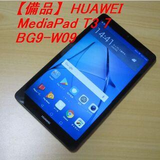 HUAWEI - 【美品】HUAWEI MediaPad T3 7 BG2-W09
