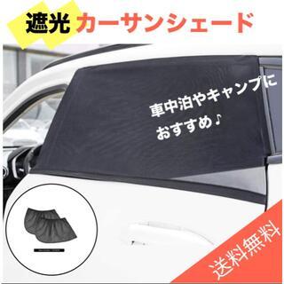 車窓サンシェード