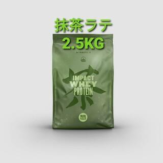 MYPROTEIN - マイプロテイン インパクトホエイプロテイン 抹茶ラテ2.5kg 2.5キロ