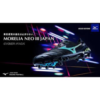 MIZUNO - MIZUNO  NEO III JAPAN 26.5cm ミズノモレリア